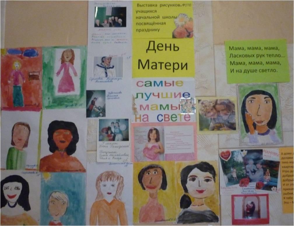Интересные конкурсы к дню матери для начальной школы